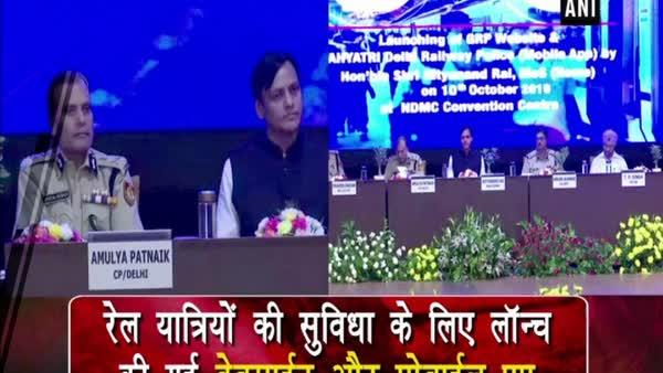 MoS Nityanand Rai launches GRP website, mobile app to facilitate railway passengers