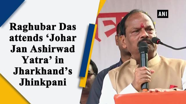 Raghubar Das attends 'Johar Jan Ashirwad Yatra' in Jharkhand's Jhinkpani