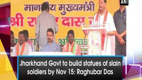 Jharkhand Govt to build statue of slain soldiers by Nov 15: Raghubar Das