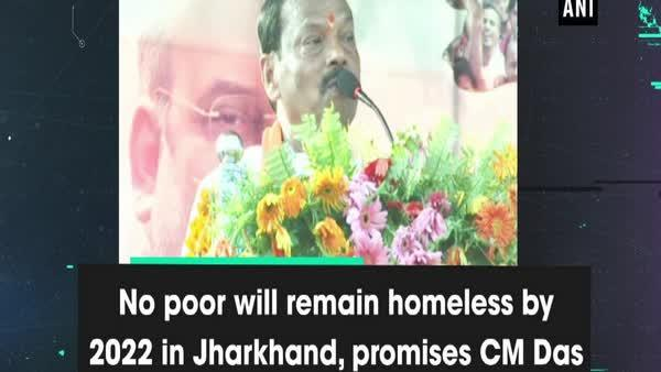 No poor will remain homeless by 2022 in Jharkhand, promises CM Das