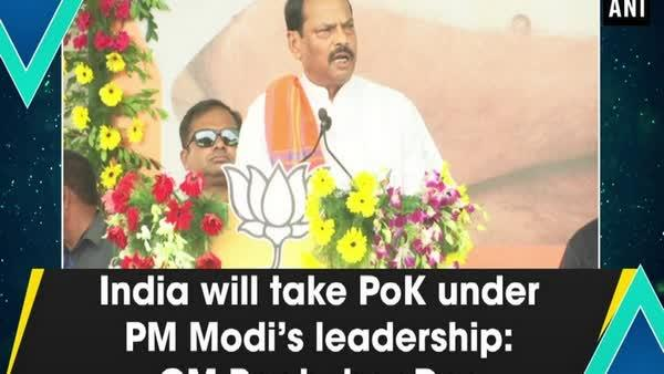 India will take PoK under PM Modi's leadership: CM Raghubar Das
