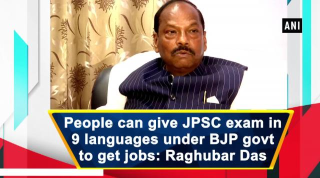 People can give JPSC exam in 9 languages under BJP govt to get jobs: Raghubar Das