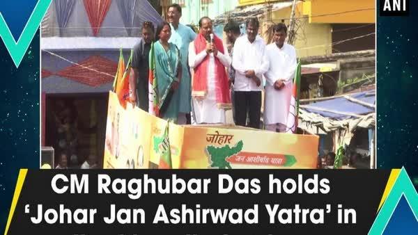 CM Raghubar Das holds 'Johar Jan Ashirwad Yatra' in Jharkhand's Jamtara