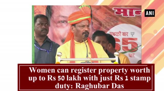 Women can register property worth up to Rs 50 lakh with just Rs 1 stamp duty: Raghubar Das