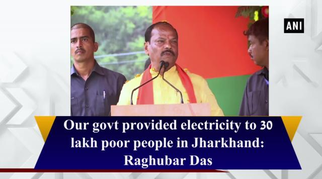 Our govt provided electricity to 30 lakh poor people in Jharkhand: Raghubar Das