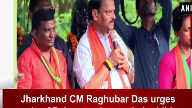 Jharkhand CM Raghubar Das urges people of Pakur to educate their children