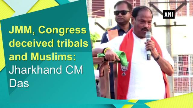 JMM, Congress deceived tribals and Muslims: Jharkhand CM Das