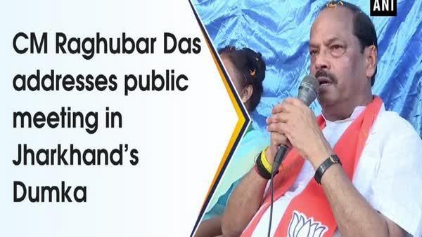 CM Raghubar Das addresses public meeting in Jharkhand's Dumka