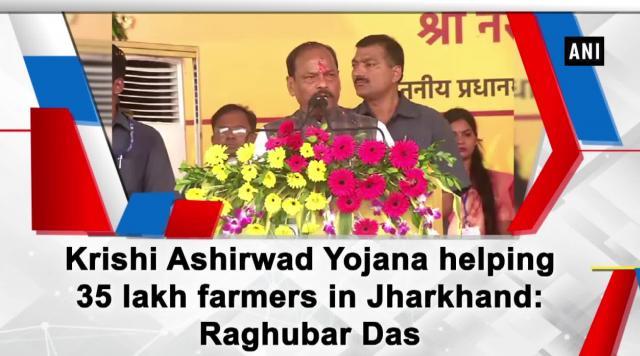 Krishi Ashirwad Yojana helping 35 lakh farmers in Jharkhand: Raghubar Das