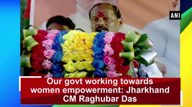 Our govt working towards women empowerment: Jharkhand CM Raghubar Das
