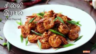 Chilli Prawns in Tamil