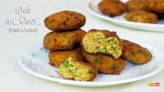 Fish Cutlet in Tamil
