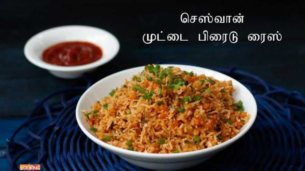 Schezwan Egg Fried Rice in Tamil