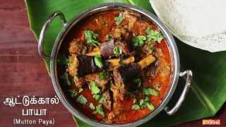 Mutton Paya in Tamil