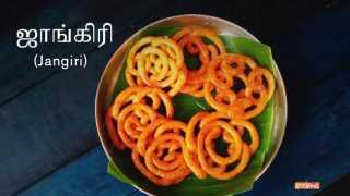 Jangiri in Tamil