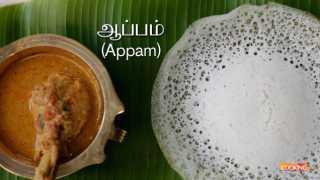 ஆப்பம்   Appam in Tamil