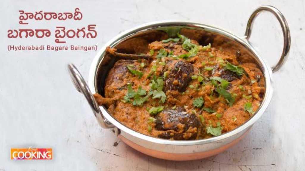 Hyderabadi Bagara Baingan in Telugu