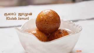 Gulab Jamun in Tamil