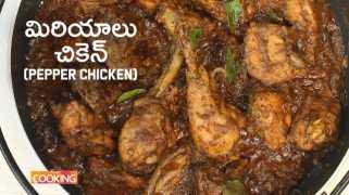 Pepper Chicken in Telugu