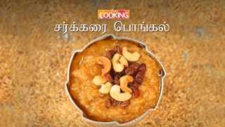 Sarkkarai Pongal