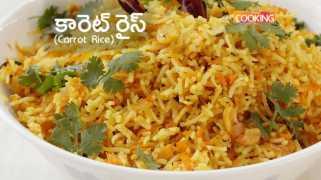 Carrot Rice in Telugu