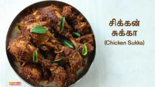 Chicken Sukka in Tamil