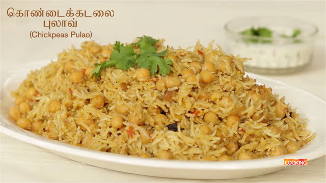 Chickpeas Pulao in Tamil