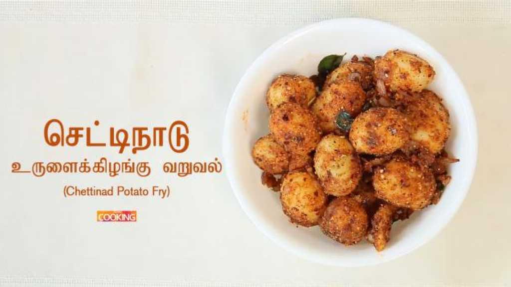 Chettinad Potato Fry in Tamil