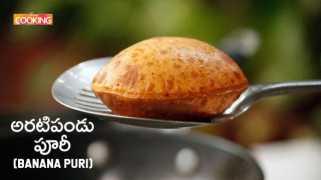 Banana Puri in Telugu
