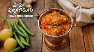 Shahi Mushroom in Telugu