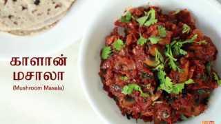 Mushroom Masala in Tamil