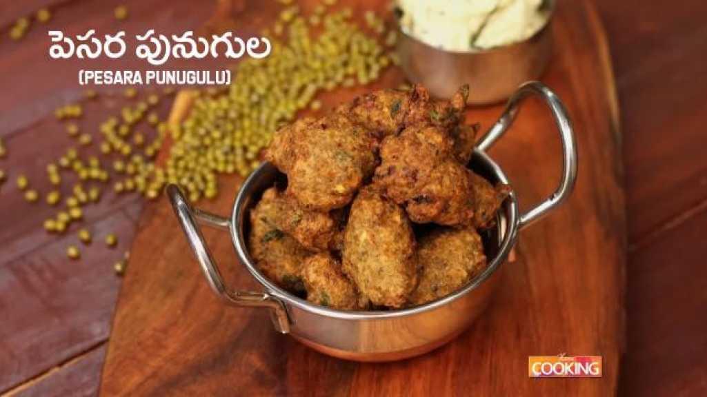Pesarapappu Punugulu in Telugu