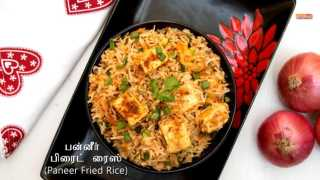 Paneer Fried Rice in Tamil