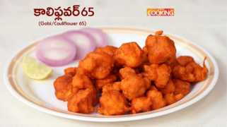 Cauliflower 65 in Telugu