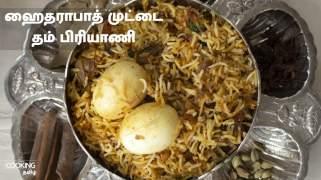 ஹைதராபாத் முட்டை பிரியாணி  Hyderabadi Egg Dum Biryani Recipe in Tamil
