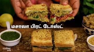 மசாலா பிரட் டோஸ்ட்   Masala Toast Recipe in Tamil
