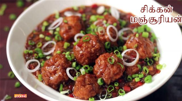 Chicken Manchurian Recipe in Tamil