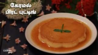 கேரமல் பிரட் புட்டிங்  Caramel Bread Pudding Recipe in Tamil