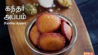 Kandhar Appam in Tamil