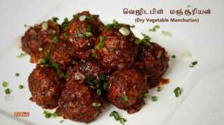 Vegetable Manchurian in Tamil