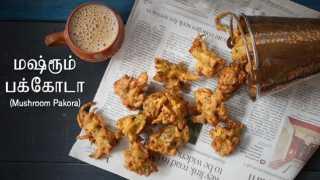 Mushroom Pakora in Tamil
