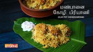 Manpaanai Kozhi Biryani in Tamil