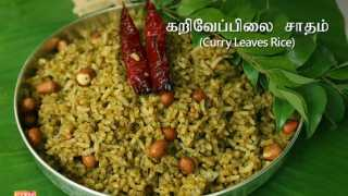 Curry Leaves Rice in Tamil