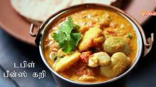 Double Bean Curry in Tamil