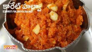 Carrot Halwa in Telugu