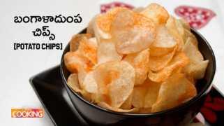 Potato Chips in Telugu