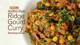 Andhra Style Ridge Gourd Curry (Beerakaya Koora)